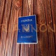 ПВХ обкладинки для паспортів